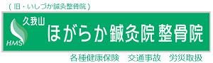 西荻窪・富士見が丘で医師・看護師・介護士も通う整体・カイロなら久我山ほがらか鍼灸整骨院